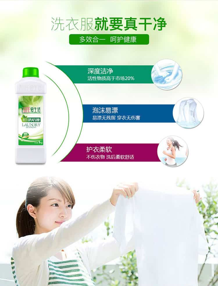 Green leaf laundry detergent - CHINESE
